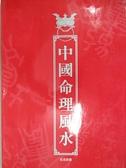 【書寶二手書T7/命理_DU1】中國命理風水_民88