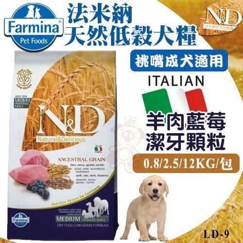 *WANG*【含運】法米納ND天然低穀糧《挑嘴成犬-羊肉藍莓(潔牙顆粒)》2.5KG【LD-9】