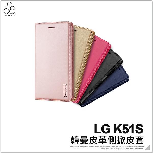 LG K51S 隱形磁扣 皮套 手機殼 皮革 保護殼 保護套 手機套 手機皮套 翻蓋側掀 保護皮套 附掛繩