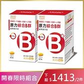 【月底熱銷組合】SNQ品質認證 !! 綜合維生素B群(60粒/瓶)*2 |悠活原力