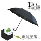雨傘 萊登傘 素色 自動直傘 超大傘面 120公分 可遮數人 易甩乾 鐵氟龍 Leotern 尊爵深黑