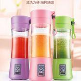 榨汁機便攜式隨身迷你小usb充電式果汁杯  隨身攜帶小型 寶寶輔食