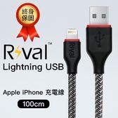 Rival 蘋果充電 傳輸線 超耐折編織 Apple充電線 iPhone充電線 MFI認證 i6s i7 i8 ix 閃電快充 終生保固