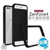 E68精品館 免運 犀牛盾 ASUS ZenFone4 ZE554KL Z01KD 手機殼 防摔 耐衝擊 矽膠 手機邊框 軟殼 保護套