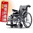 來而康 康揚 鋁合金輪椅/手動輪椅 舒弧...