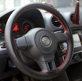 方向盤套-汽車皮質 請註明車型手縫方向套四季大眾汽車把套