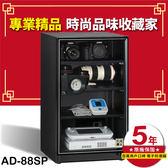 【防潮品牌】收藏家 AD-88SP 實用型全功能電子防潮箱(93公升) 相機鏡頭 精品衣鞋包 食品樂器