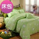 【Novaya‧諾曼亞】《幸運草》絲光綿加大雙人三件式床包組(綠)