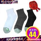 竹炭紗氣墊襪 機能感 上班族 推薦 棉質 毛巾 襪底 穿著 舒適