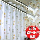 浴室浴簾布伸縮桿套裝防水防霉遮擋門簾窗簾掛簾衛生間保暖隔簾子 NMS名購新品