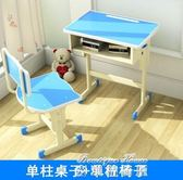 兒童學習書桌可升降小孩桌子男女孩作業課桌椅組合套裝小學生家用YYP  麥琪精品屋