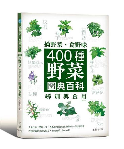 摘野菜.食野味:400種野菜辨別與食用圖典百科(4版)