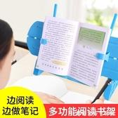 閱讀架讀書架看書架書立架小學生伸縮可調節看書寫字閱讀臨帖摹架桌面書夾兒童 雙十一全館免運
