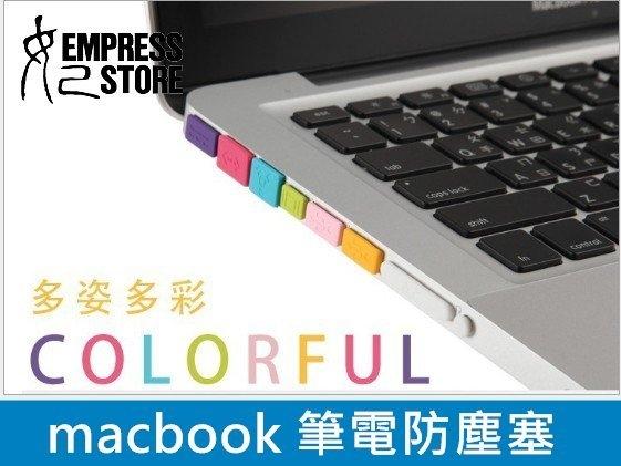 【妃航】蘋果 筆電 macbook 11/13/15 air pro Retina 糖果色 彩色 防塵塞 防水塞