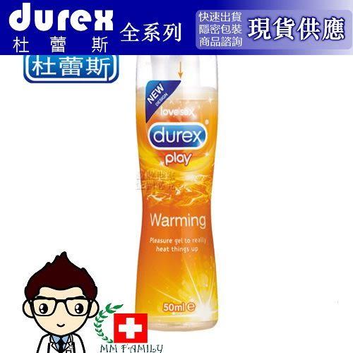 Durex杜蕾斯熱感潤滑劑50ml 【醫妝世家&Durex杜蕾斯】
