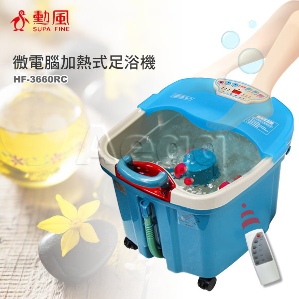 豬頭電器(^OO^) - SUPA FINE 勳風 微電腦遙控加熱式SPA足浴機【HF-3660RC】