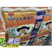 桂格即食大燕麥片隨身包 QUAKER INSTANT OATS 37.5公克*42包入 W104989
