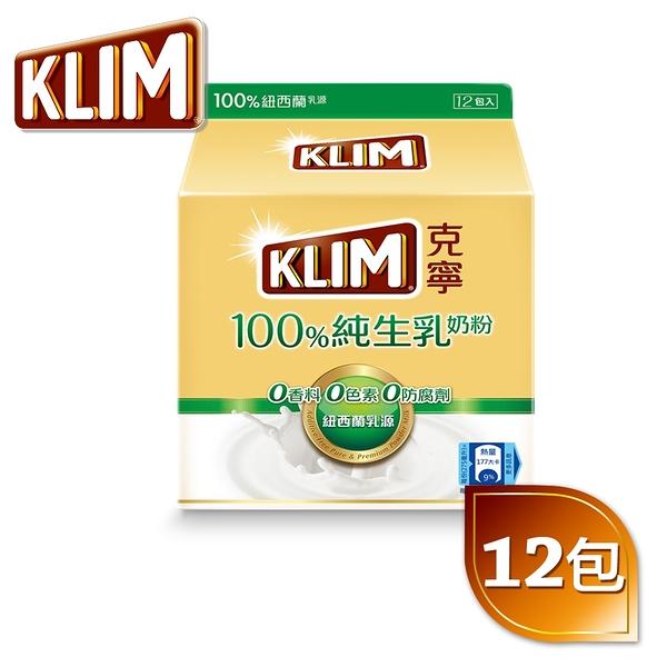 【KLIM克寧】100%純生乳奶粉隨手包(36g*12入)/保存期限2022.5.23