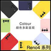 【萌萌噠】歐珀 OPPO Reno4 Reno4 Pro 親膚手感 鏡頭全包保護殼 液態柔軟 imak 全包防摔軟殼 手機殼