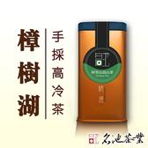 【名池茶業】花香薰人阿里山樟樹湖高山茶(150g*4)