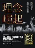 理念崛起:準備面對2015~2025台灣社會大蛻變,突破盲點,看見你的生涯契機
