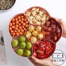 創意分格帶蓋干果收納盒糖果盤家用現代客廳茶幾零食瓜子水果盤【輕派工作室】