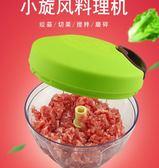 打蝦器新款手動絞肉機攪拌餡碎菜料理器—聖誕交換禮物