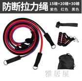 彈力繩健身男拉力彈力帶擴胸拉力器胸肌訓練健身器材家用阻拉力繩IP4960【雅居屋】
