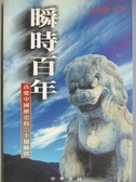 【書寶二手書T1/歷史_MNC】瞬時百年-改變中國歷史的二十個瞬間_陳華麗