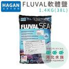 [ 河北水族 ] HAGAN 赫根【 FLUVAL 富濾霸軟體專用鹽1.4kg/38L】軟體鹽 海水鹽 海水素 海鹽