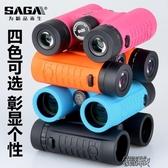 SAGA薩伽望遠鏡迷你高清高倍雙筒手機兒童女孩夜視便攜  交換禮物