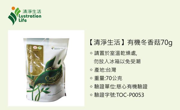 清淨生活有機冬香菇 70g/包