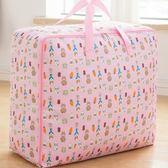 棉被收納牛津布裝棉被子收納袋特大號行李箱衣服儲物打包袋搬家整理的袋子【奇趣家居】