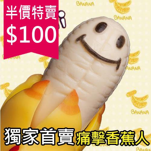 《暢銷熱門loveme獨賣》超人氣痛擊香蕉人吊飾-紓壓小物玩具