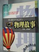 【書寶二手書T5/科學_HFK】推翻世紀的物理故事_王希明