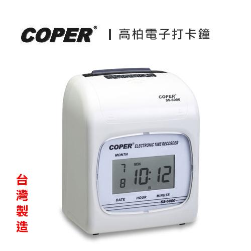 COPER 高柏 電子 打卡鐘 數位液晶顯示 /台 SS-6000