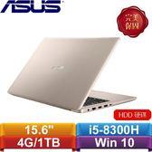 ASUS華碩 VivoBook Pro 15 N580GD-0151A8300H 15.6吋筆記型電腦 冰柱金