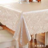餐桌布 防水桌墊茶幾桌布布藝防燙防油免洗歐式 df1116【大尺碼女王】