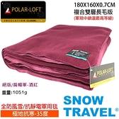 [SNOWTRAVEL]SW-550G台灣製軍規 POLAR-LOFT纖維550G/M2-CP24H全防風超保暖複合長毛雙層軍用毯