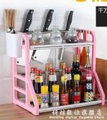 廚具廚房置物架雙層調料架子調味用品收納架落地式刀架多功能塑料 雙十二全館免運