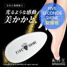 日本代購 FIVE SECONDS SHINE 玻璃 磨腳板 搓腳板 磨砂 去角質 腳後跟 厚繭 磨腳皮