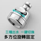 水龍頭起泡器 KB025 省水 節水 防...