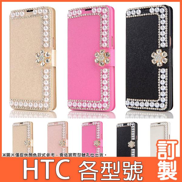 HTC Desire20 pro 19s 19+ 12s U11 EYEs U19e U12+ life U11+  氣質珍珠花 手機皮套 水鑽皮套 訂製