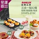 SANLUX 台灣三洋 三合一點心機 鬆餅/甜甜圈/塔皮 SYHPS-01SC【免運直出】