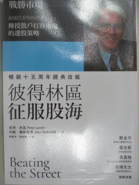 【書寶二手書T1/股票_HIN】彼得林區征服股海_彼得.林區(Peter Lynch), 約翰.羅斯查得(John Rothchild)著;