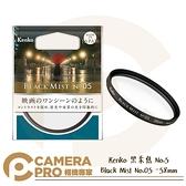 ◎相機專家◎ Kenko 黑柔焦 No.5 58mm Black Mist No.05 濾鏡 黑霧 抑制高光 公司貨