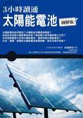 (二手書)3小時讀通太陽能電池