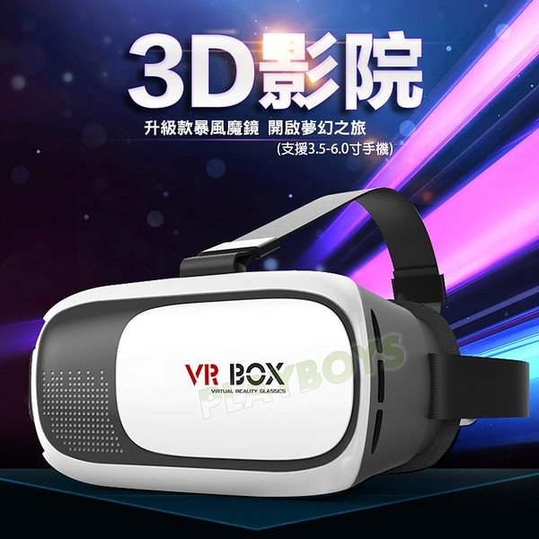 VR BOX眼鏡(升級款暴風魔鏡)VR.虛擬.實境.眼鏡.大冒險.投影.遊戲.派對.3D
