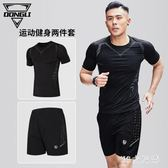 運動套裝夏季跑步服速干透氣晨跑裝備短袖吸濕排汗緊身夏天衣服 QQ21742『MG大尺碼』