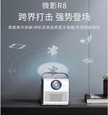 投影儀 新款微影R8家用微型投影儀便攜式無線高清可連蘋果安卓手機一體機 快速出貨YYS